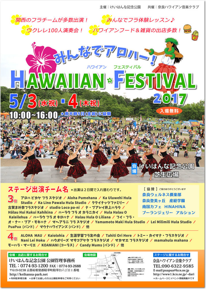 🌴HAWAIIAN FESTIVAL2017画像
