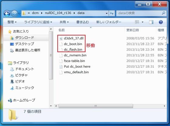 nulldc 104 r136 bios download