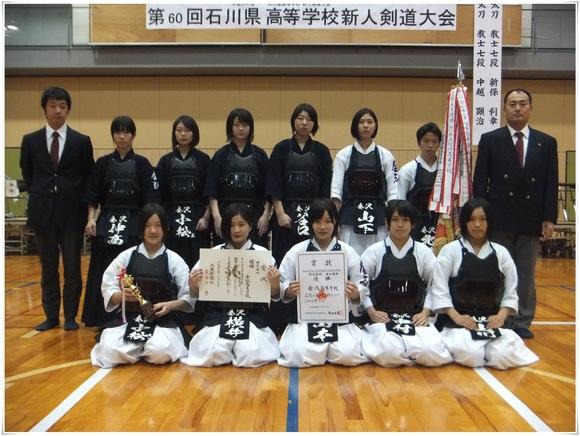 石川県立鹿西高等学校