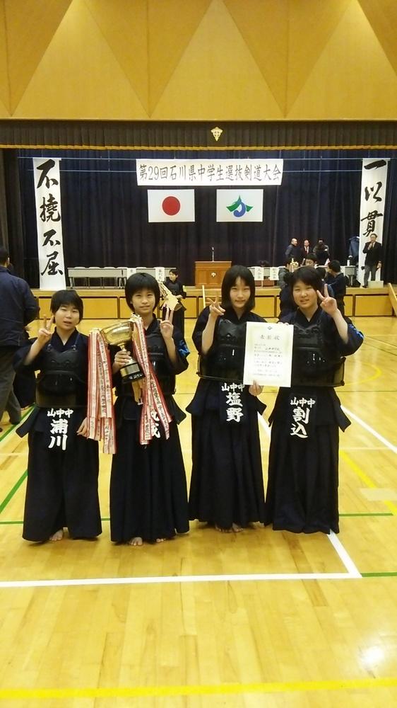 石川県中学校剣道選抜大会